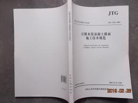 中华人民共和国行业标准JTG F30-2003 公路水泥混凝土路面施工技术规范