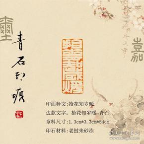 【青石印痕】文房清供手工篆刻老挝朱砂冻藏书落款章(拾花知岁暖)