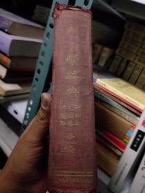 民国版精装本:《经济学辞典》【上海南强书局版】