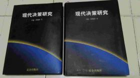 现代决策研究【两册全】