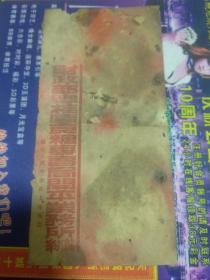 民国时期财政部粤桂区食糖专卖局开平业务所公函封
