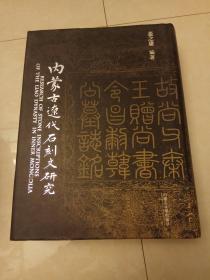 内蒙古辽代石刻文研究 盖之庸签赠