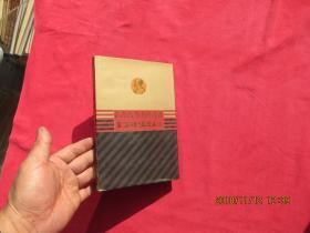 世界文学名著全集:第二次世界大战回忆录(九、六)2本合售。