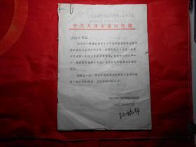 天津市新闻出版处1982年审查录音带的曲目 1300首(有天津市委宣传部副部长孙福田的批示)