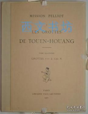 【包邮】Les Grottes de Touen-Houang,Volume IV, 敦煌千佛洞 第四卷 1921年法文初版,Paul Pelliot 伯希和