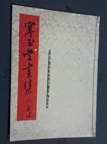 溥心畬画集《寒玉堂画集 附画论》 溥儒遗作展展览画集 1966年初版 8开 线装书