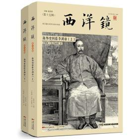 《西洋镜:海外史料看李鸿章(上下)》毛边本