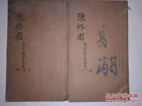 陈修圆【医学实在易,卷1—8】线装2册