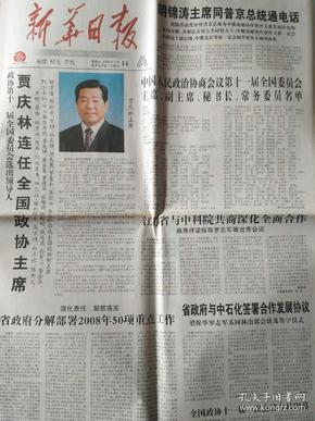 新华日报(2008/3/14)
