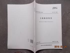 中华人民共和国行业标准JTG C10-2007:公路勘测规范