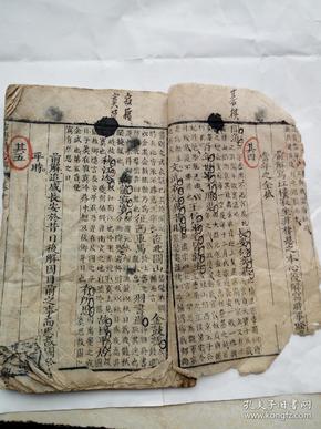 写刻本,古唐诗合解卷十卷十一卷十二,三卷合订。