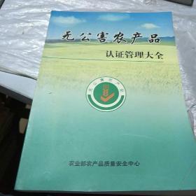 无公害农产品认证管理大全。