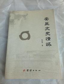 安丘文史情怀   (刘冠军,山东安丘人)