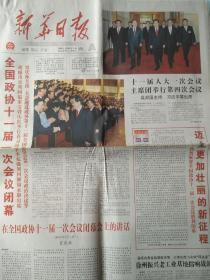 新华日报(2008/3/15)