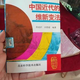 中国近代的维新变法