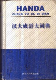 汉大成语大词典(精装)