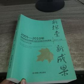新探索 新成果2005-2010年 湖南省高校思想政治教育课题优秀成果集思想政治教育篇