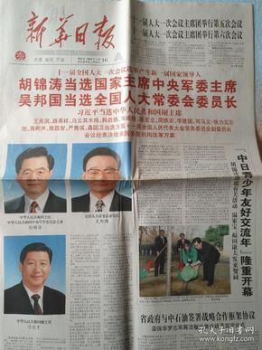 新华日报(2008/3/16)