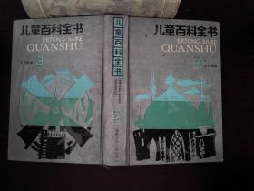儿童百科全书 不列颠版(3)