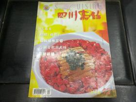 四川烹饪2006年12