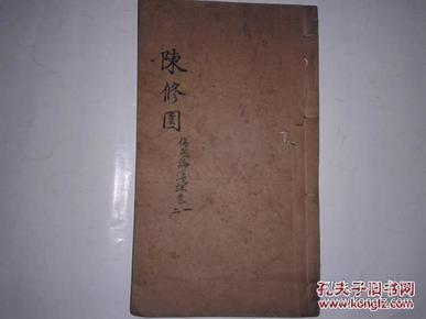 陈修圆【伤寒论浅注卷,卷1—2】线装