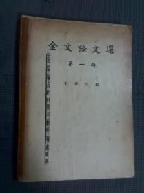 金文论文选(第一辑)