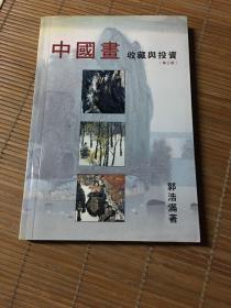 中国画收藏与投资(第三版)签名本