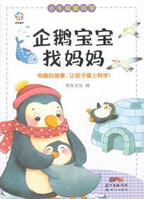 小牛顿爱科学:企鹅宝宝找妈妈(彩绘注音版)