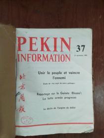 【2307  PEKIN INFORMATION北京周报1971/28-37期【法文版北京周报合订本  一本