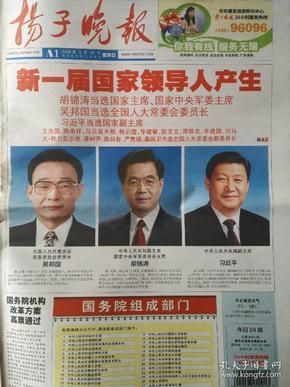 扬子晚报(2008/3/16)