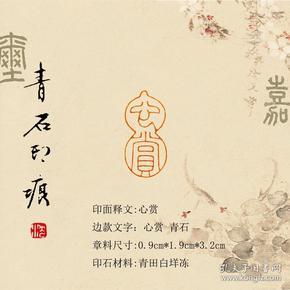 【青石印痕】文房清供手工篆刻青田白垟冻藏书落款章(心赏)