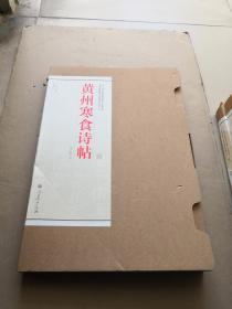 书法碑帖临摹范本挂图:黄州寒食诗帖