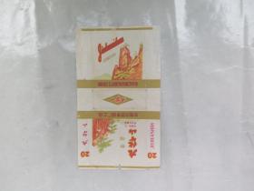 老烟标 九华山