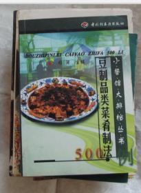 豆制品类菜肴制法