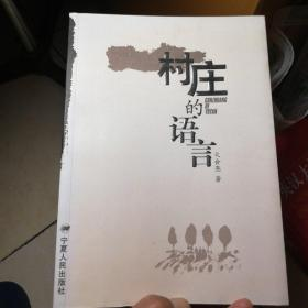 村庄的语言:火会亮中短篇小说集
