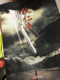 正版原版!狄仁杰之幽兰劫:狄仁杰探案之五/ 电视剧《神探狄仁杰》同人作品9787510416101