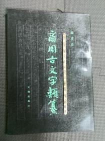 商周古文字类纂
