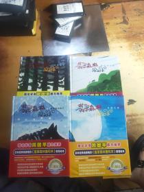 翡翠森林狼和羊 全四册