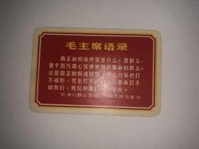毛主席语录歌卡 真正的铜墙铁壁是什么(歌词)