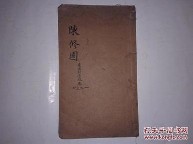 陈修圆【景岳新方砭卷,1—4】线装