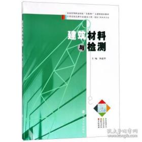 建筑材料与检测 杨建华