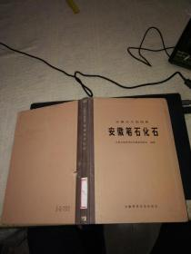 安徽古生物图册---安徽笔石化石 (16开硬精装馆藏)1982年初版发行量仅1700册