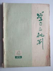 学习与批判 1976年第4期