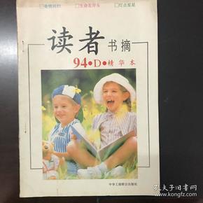 读者书摘94·D·精华本