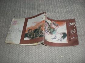 连环画   两狼山 杨家将之四  1983年1版1印  中州书画出版社