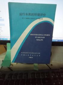 运行水库的环境评价-第十八届大坝会议Q69专题文集