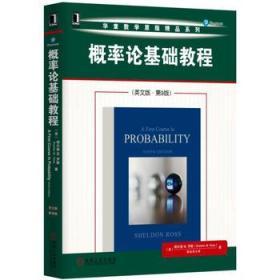 概率论基础教程(英文版·第9版)