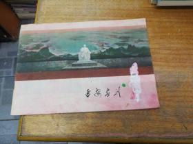 延安画刊(1977年第11期/封面纪念毛主席逝世周年专号)