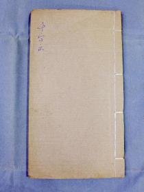 书法必备:民国石印本《褚遂良 千字文》线装一册全
