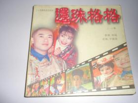 二十四集电视连续剧 还珠格格【3-4】